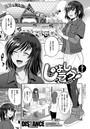じょしラク! 〜 2Years Later〜 (7)