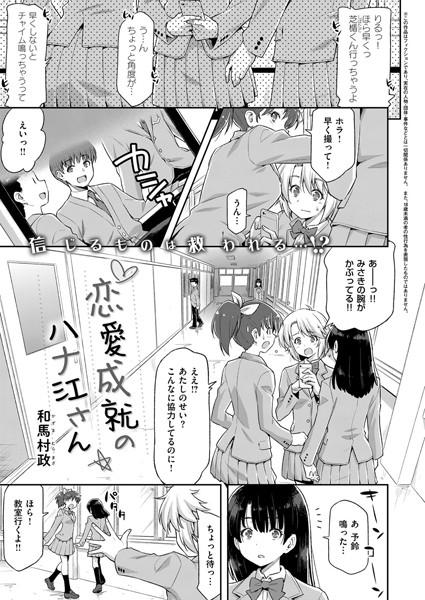 恋愛成就のハナ江さん(単話)