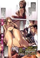 人妻限定セックスコンパニオン(単話)