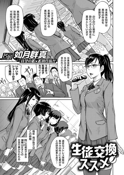 生徒交換ノススメ(単話)