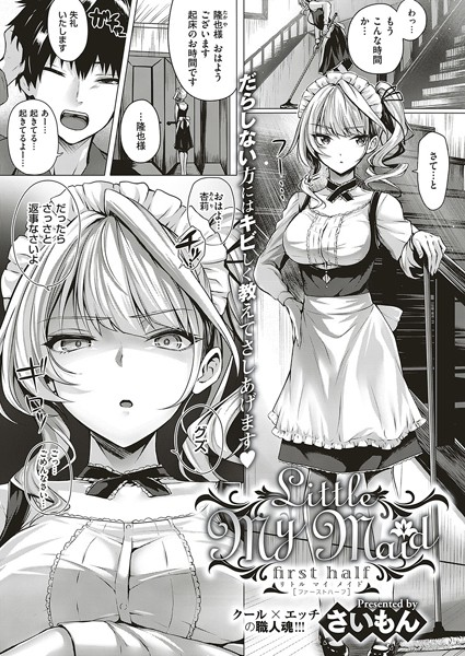 Little My Maid -first harf-