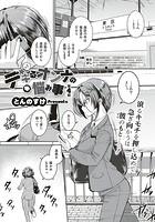 デキるオンナの悩み事 (4)