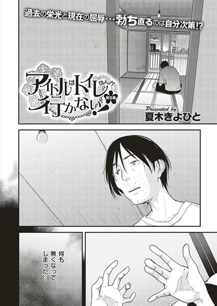 【アイドル・芸能人 エロ漫画】アイドルはトイレなんか行かない!(単話)