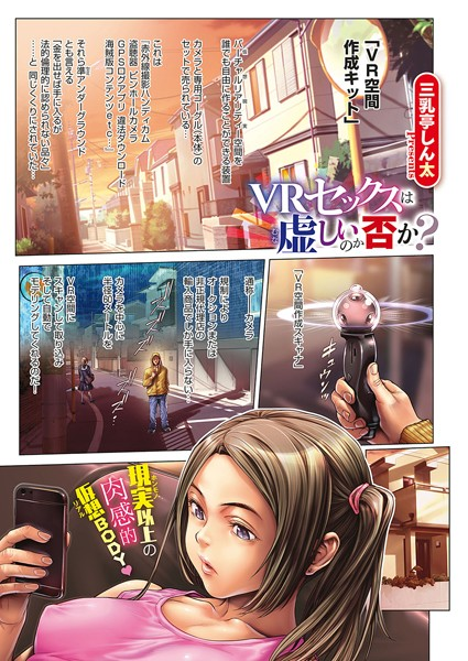 【人妻 エロ漫画】VRセックスは虚しいのか否か?(単話)
