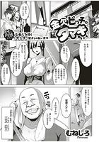 金欠ビッチのタマキちゃん(単話)