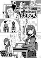 ガマン出来ない 暴走乙女(単話)