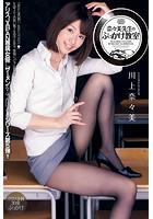川上奈々美-奈々美先生のぶっかけ教室-