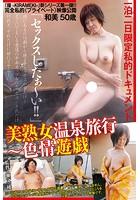 【熟女】美熟女温泉旅行 色情遊戯 / 和美(50歳)