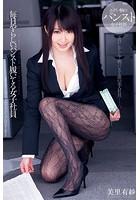 【巨乳】毎日やらしいパンスト履いてる女子社員 / 美里有紗