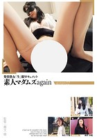 【熟女】素人マダムズagain 02