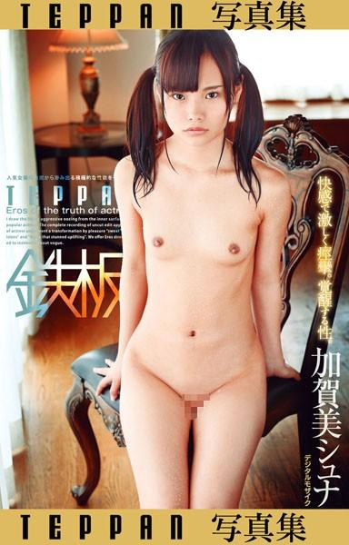 TEPPAN写真集 加賀美シュナ 快感で激しく痙攣。覚醒する性。
