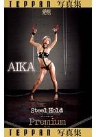 TEPPAN写真集 AIKA 3 AIKA Steel Hold Premium