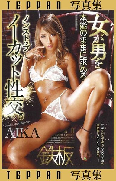 TEPPAN写真集 AIKA4 女が男を本能のままに求めるノンストップノーカット性交。