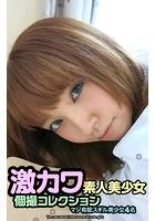 激カワ素人美少女 個撮コレクション マジ有能スギル美少女4名 k169atpan00132のパッケージ画像