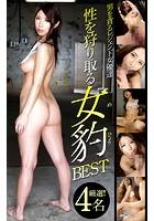 性を狩り取る 女豹BEST 厳選!!4名 k169atpan00218のパッケージ画像