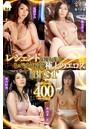レジェンド女優が集う レベルの違う極上のエロスBEST〜大ボリューム400ページ以上〜