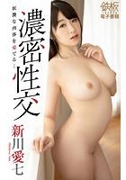新川愛七写真集 妖艶な肉体を愛でる濃密性交