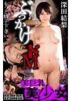 ぶっかけドM美巨乳美少女 深田結梨