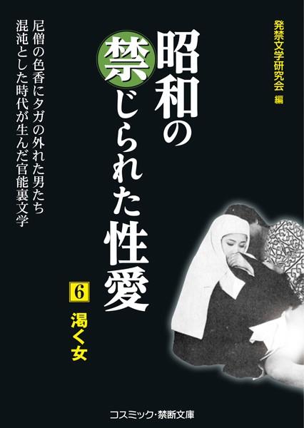 昭和の禁じられた性愛