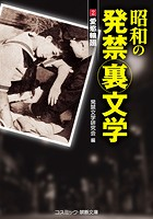 昭和の発禁裏文学 k172acsms00846のパッケージ画像