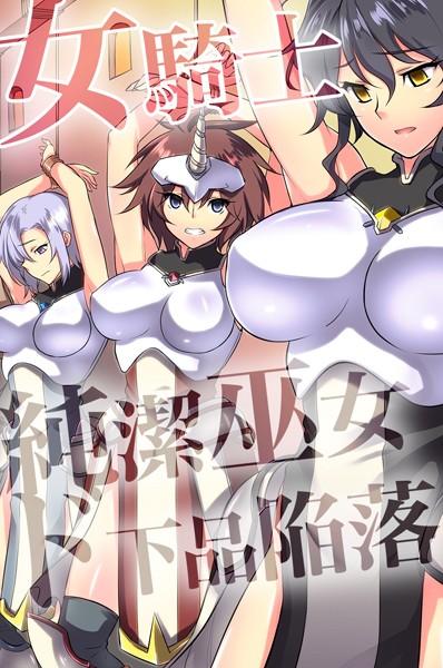 エロ漫画 女騎士・純潔巫女ド下品陥落