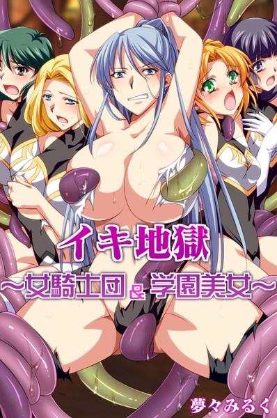 イキ地獄〜女騎士団&学園美女〜