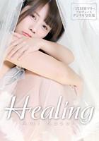 Healing かさいあみ