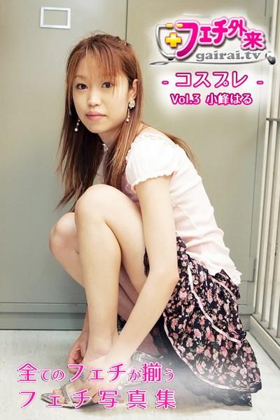 小峰はる-フェチ外来-コスプレ-Vol.3- 【美女・エロティックアダルト写真集】