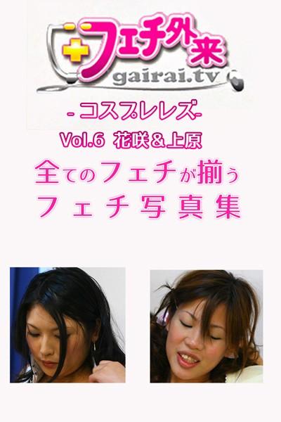 花咲&上原-フェチ外来-コスプレレズ-Vol.6- 【美女・エロティックアダルト写真集】
