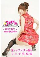 小林かすみ-フェチ外来-コスプレ-Vol.2- 【美女・エロティックアダルト写真集】