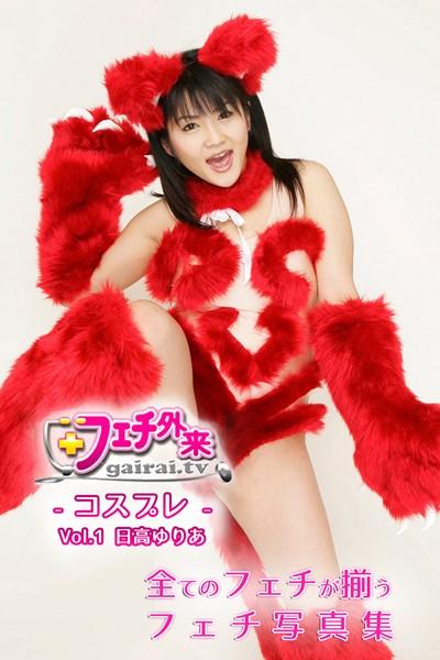 日高ゆりあ-フェチ外来-コスプレ-Vol.1- 【美女・エロティックアダルト写真集】