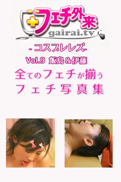 飯島&伊藤-フェチ外来-コスプレレズ-Vol.9- 【美女・エロティックアダルト写真集】