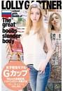 女子校生モデルGカップ90cmの金髪巨乳パイパンロ●ータ美少女ロリー・ガートナーと中出し性交-ロリーガートナー-