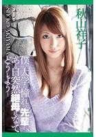 秋山祥子-僕の大学の憧れの先輩が、ある日突然継母になってどうしよう…- 【美女・エロティックアダルト...