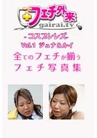 ジュナ&ルイ-フェチ外来-コスプレレズ-Vol.1- 【美女・エロティックアダルト写真集】