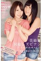 美姉妹同棲レズビアン Vol.2 / 初美沙希&大槻ひびき