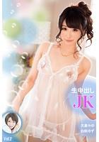 生中出しJK Vol.2 / 大倉みゆ&白咲ゆず