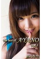 The best of AYANO Vol.3 / 彩乃なな k185aghyj01114のパッケージ画像