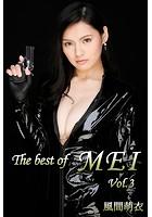 The best of MEI Vol.3 / 風間萌衣 k185aghyj01120のパッケージ画像