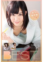 【大容量】BEST Vol.2 / 彩乃なな