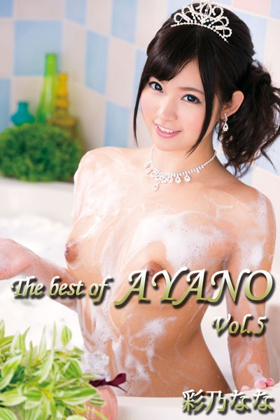 The best of AYANO Vol.5 / 彩乃なな