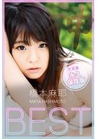 神BEST / 橋本麻耶 k185aghyj01194のパッケージ画像