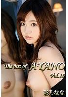 The best of AYANO Vol.16 / 彩乃なな k185aghyj01225のパッケージ画像
