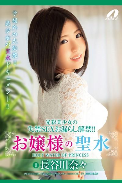 お嬢様の聖水 / 長谷川奈々