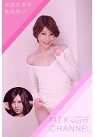 MIX CHANNEL Vol.17 / 辰巳ゆい 仲丘たまき