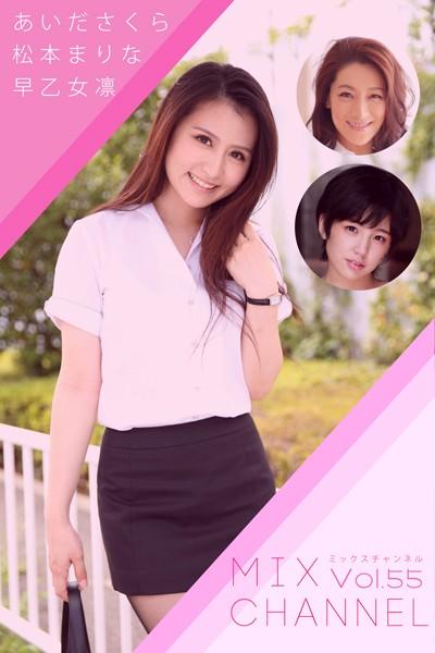 MIX CHANNEL Vol.55 / あいださくら 早乙女凛 松本まりな