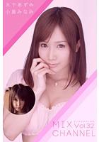 MIX CHANNEL Vol.32 / 木下あずみ 小島みなみ