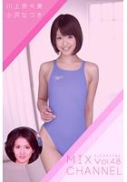 MIX CHANNEL Vol.48 / 川上奈々美 小沢なつき