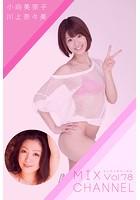【巨乳】MIX CHANNEL Vol.78 / 小向美奈子 川上奈々美