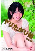 ヤリたがり娘 Vol.10 / 長澤えりな k185aghyj01487のパッケージ画像